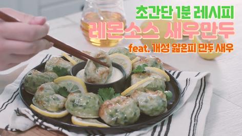 [1분 레시피] 바삭&탱글 '레몬소스 새우만두'