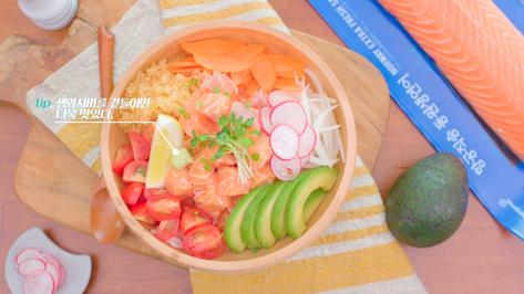 [1분 레시피] 하와이식 비빔밥 '연어포케' 만들기