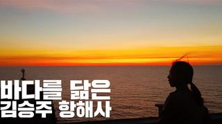 [동원TV] 바다 위 청춘, 27세 여성 항해사 김승주