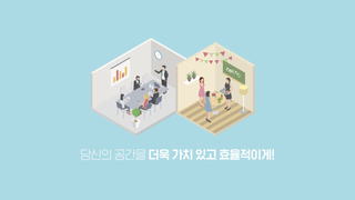 [자투리] 공간제공자 모집영상