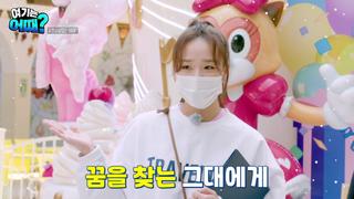 [한국관광협회중앙회TV] 손연재와 함께하는 여기는 어때? (유원시설업)