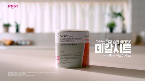 [데칼시트] #혼합편