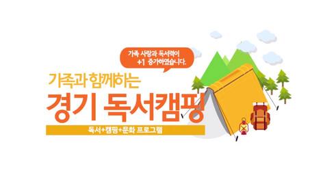 [경기콘텐츠진흥원] 경기콘텐츠진흥원 '힘내라 경기도 동네서점' MotionBook