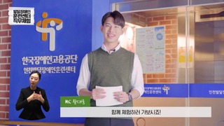 [한국장애인고용공단] '발달장애인훈련센터 직무체험' 유통, 병원, 세척 마스터하기!
