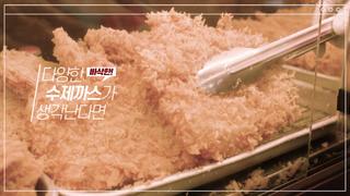 [소상공인] 서울 바삭마차 홍보영상
