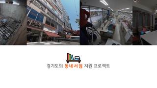 [경기콘텐츠진흥원] '힘내라 경기도 동네서점'