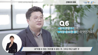 [한국장애인고용공단] 장애인 공무원 채용설명회