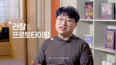 [LS] Agile_subsidiary_company_4team_interview