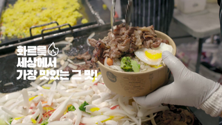 [소상공인] 대구 직화불고기 홍보영상