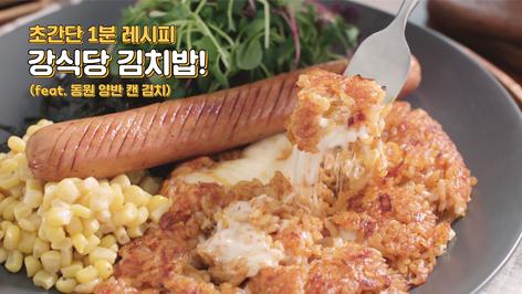 [1분 레시피] 강식당 김치밥