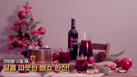 [1분 레시피] 크리스마스에는 따뜻한 뱅쇼