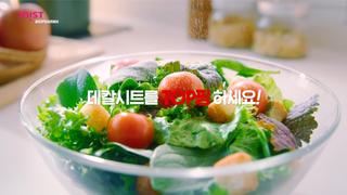 [데칼시트] #샐러드편