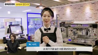 [한국장애인고용공단] 바리스타, 방진복세탁 마스터하기!