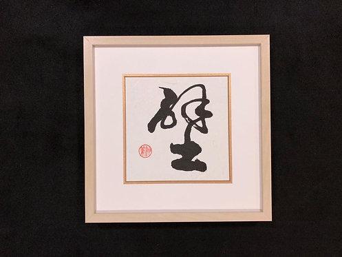 Custom Chinese Calligraphy - Hope 望