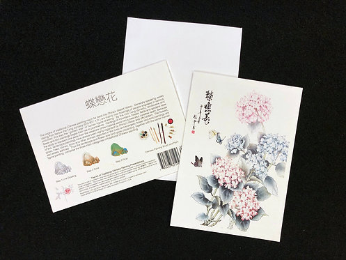 Chinese Art - Greeting/Note Card