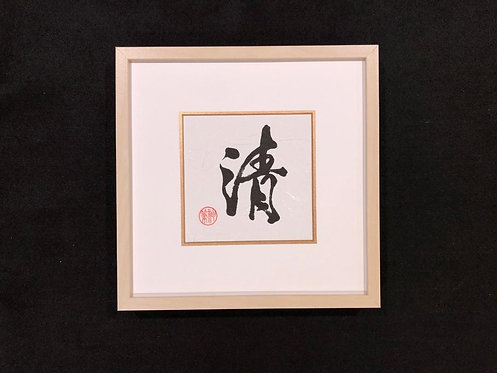 Custom Chinese Calligraphy - Clarity 清
