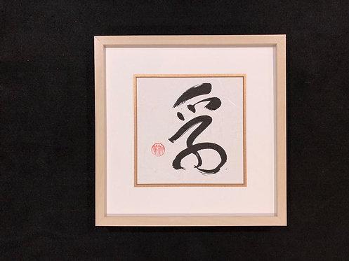 Custom Chinese Calligraphy - Truth 孚
