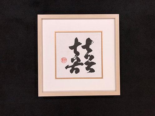 Custom Chinese Calligraphy - Double Happiness 囍