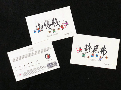 Custom Chinese Calligraphy Name Cards