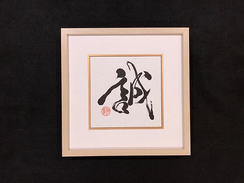 Custom Chinese Calligraphy - Sincerity 誠