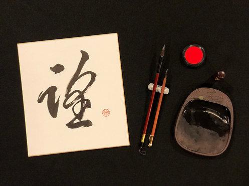 Custom Chinese Original Wall Calligraphy