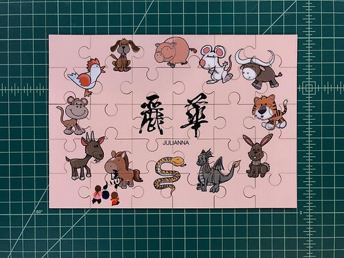 Puzzle - Custom Calligraphy