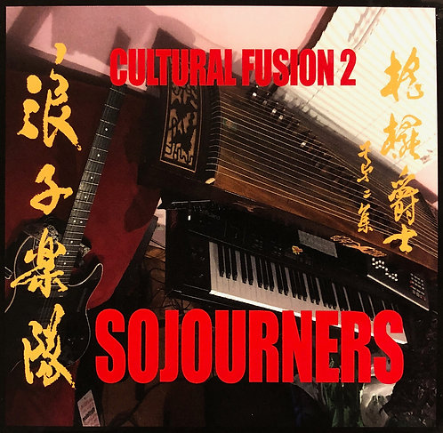 "Sojourners Music CD: ""Cultural Fusion 2"""