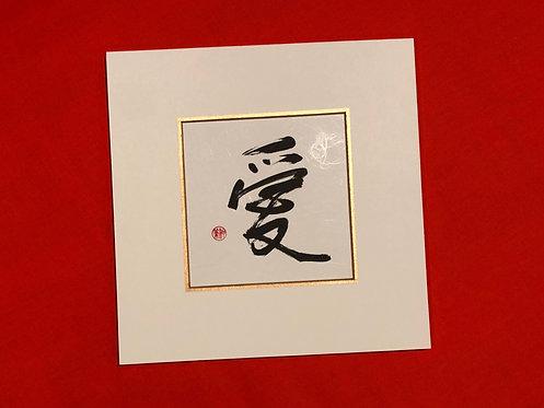 Custom Chinese Calligraphy - Love 愛