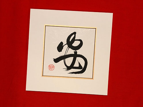 Custom Chinese Calligraphy - Tranquility 安