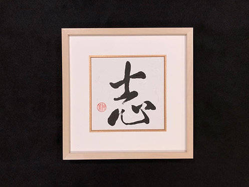 Custom Chinese Calligraphy - Ambition 志