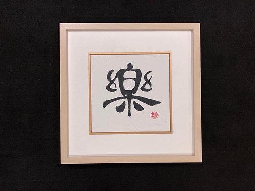 Custom Chinese Calligraphy - Fun