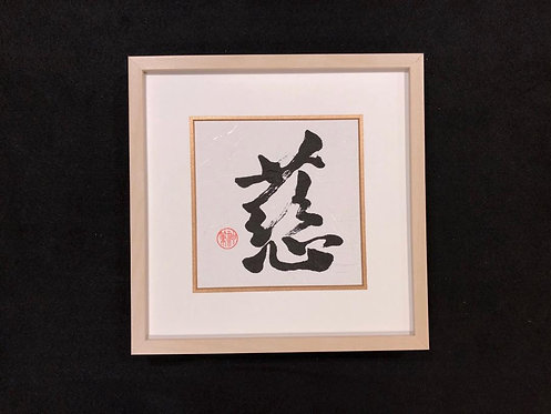 Custom Chinese Calligraphy - Compassion 慈