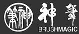 Brushmagic_RevisedLogo.png