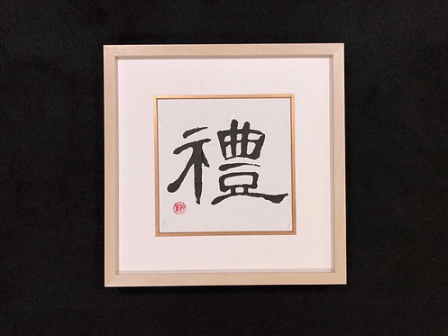 Custom Chinese Calligraphy - Propriety