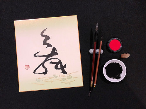Custom Chinese Original Wall Calligraphy