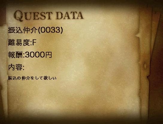 振込仲介(0033)