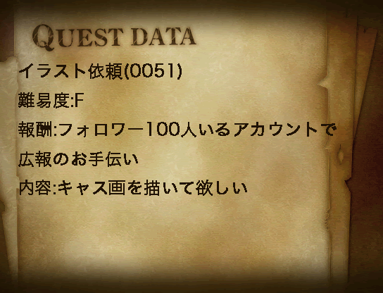 イラスト依頼(0051)