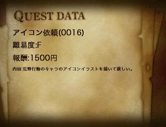アイコン依頼(0016)