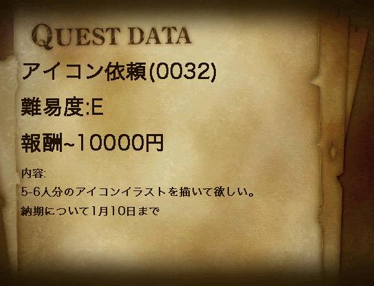 アイコン依頼(0032)
