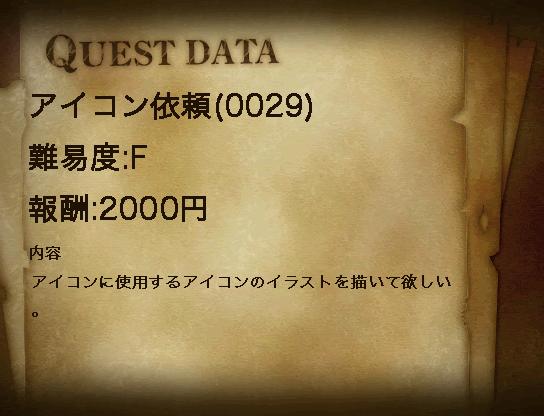 アイコン依頼(0029)