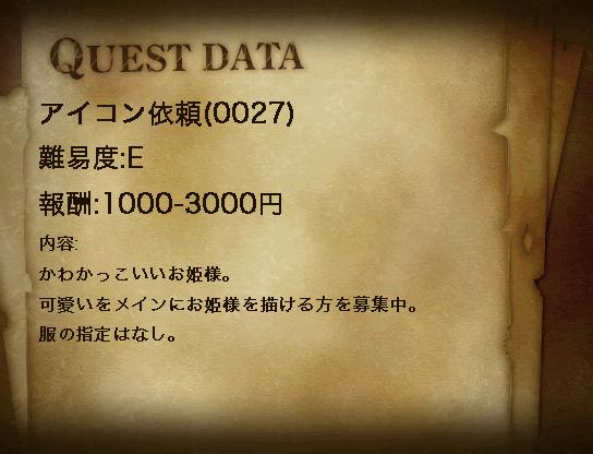 アイコン依頼(0027)