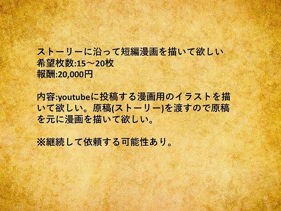 漫画依頼1077