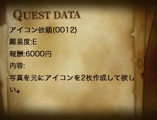 アイコン依頼(0012)