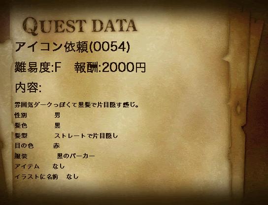 アイコン依頼(0054)