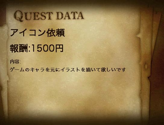 アイコン依頼(0013)