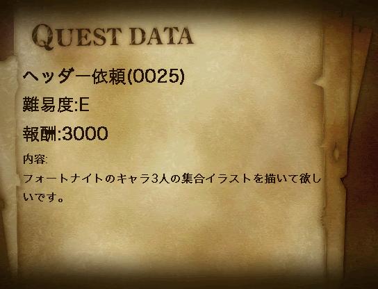 ヘッダー依頼(0025)