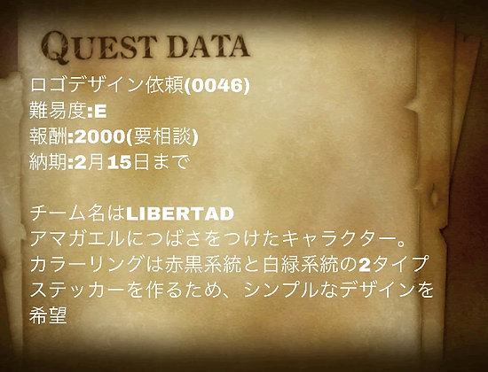 ロゴデザイン依頼(0046)