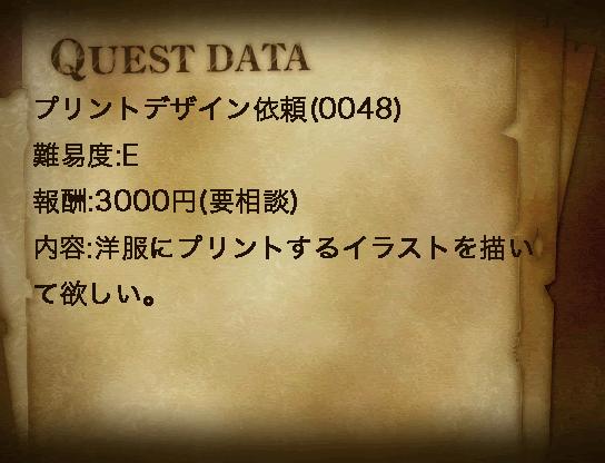 プリントデザイン依頼(0048)