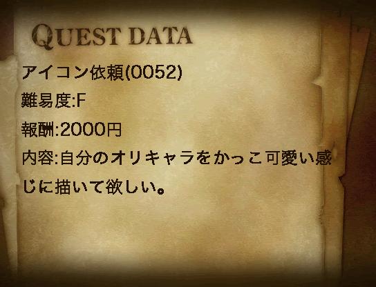 アイコン依頼(0052)