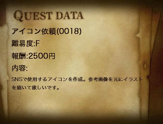 アイコン依頼(0018)